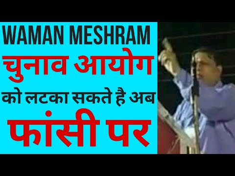 Waman meshram full speech in gujarat