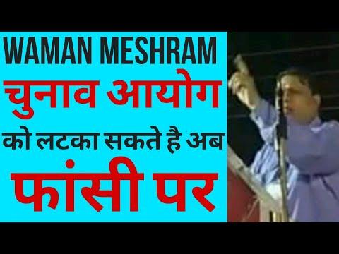 Waman meshram full speech in gujarat