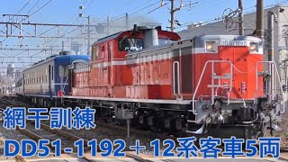 【JR西日本】網干訓練に向かうDD51+12系客車