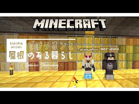 【マイクラ/Minecraft】でびリオンの屋根のあるお部屋、内装編【にじさんじ/鷹宮リオン でびでび・でびる】