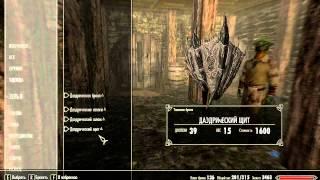 Код на оружие и броню в Skyrim