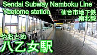 仙台市地下鉄南北線 八乙女駅を歩いてみた Yaotome station Sendai subway Namboku line