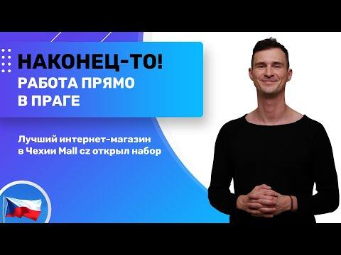 Обзор вакансии в Европе для россиян: оператор на склад Mall CZ. Работа в Чехии.