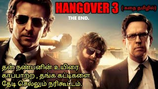 HANGOVER 3 |Tamil voice over |Review & Story Explanation in Tamil |Tamil dubbed|Tamil movie Review|