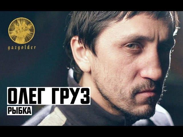 Олег Груз — Рыбка