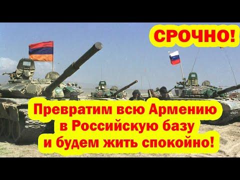 Предложение Армян: Превратим всю Армению в Российскую базу и будем жить спокойно