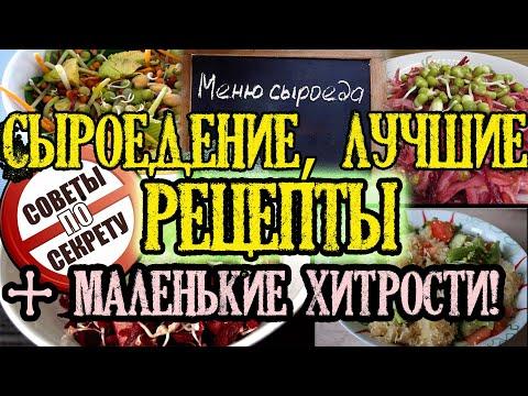 видео: 🍏 Сыроедение, лучшее меню с рецептами ➡️ плюс маленькие хитрости.