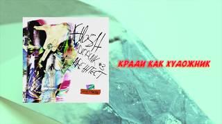 FLESH - Кради Как Художник [Official Audio]