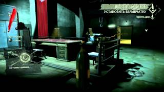 Intel HD Graphics 3000 Dishonored Gameplay. High and Low Graphics. [HD]