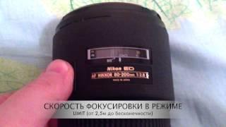 Nikon AF 80-200mm f/2.8D ED MKIII Скорость фокусировки