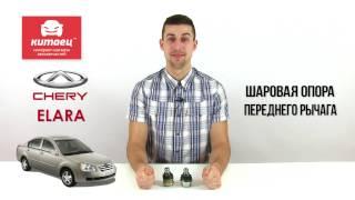 Шаровая опора Chery Elara (Fora). Как подобрать?  | kitaec.ua