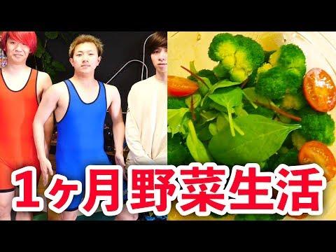 1ヶ月野菜しか食べなかったら何Kg痩せるのか?【ダイエット】