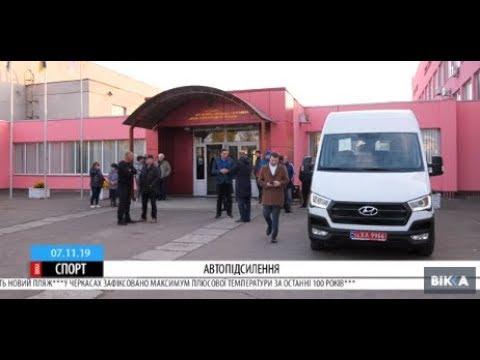 ТРК ВіККА: Черкаських спортсменів підсилили новим транспортом