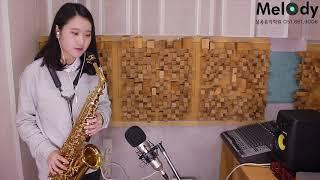 박선혜 - 당신이 좋아 색소폰연주 (saxophone cover)