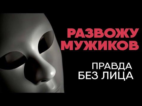 Без лица: хостес про развод мужиков, домогательства и облавы полиции
