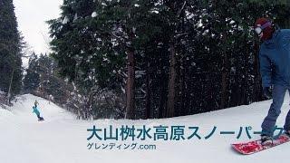 ボーダークロスのようなコースが面白い / 鳥取県 大山桝水高原スノーパーク by ゲレンディング