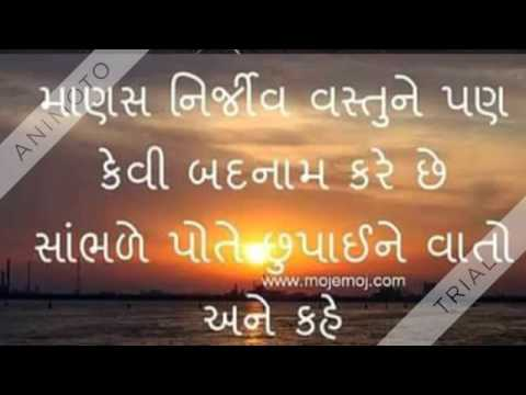 Love Quotes For Him In Gujarati : GUJARATI QUOTE - YouTube