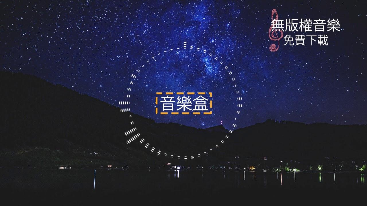音樂盒 - [ 純音 / 後搖 / 環境氛圍 ] 歌名: Starry Night 作者: Overlee 無版權配樂 免費下載 - YouTube
