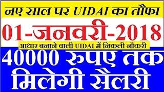 आधार बनाने वाली UIDAI  ने दिया बड़ा तौफा -5200 से 40000 रूपये-महीने के सैलेरी