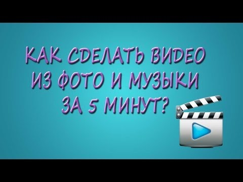 Как сделать видео из фото и музыки за 5 минут? (Нow to make a video from photos and music)