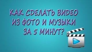 Как сделать видео из фото и музыки за 5 минут? (Нow to make a video from photos and music)