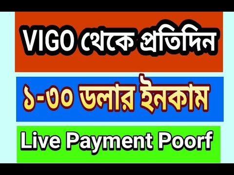 Live Payment Poorf Vigo Video App। And Per Day 1-30 Dollar Earning Tricks 2018