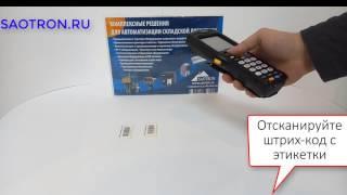 видео Терминал сбора данных Zebra MC2180 Motorola