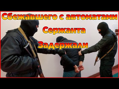 Сбежавшего с автоматами сержанта задержали в ходе спецоперации Новости Казахстана