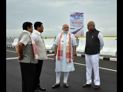 PM Modi visits Dhola - Sadia Bridge across River Brahamputra in Purana Sadiya, Assam
