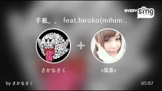Singer : さかなさく Title : 手紙。。 feat.hiroko(mihimaru GT) 初コ...