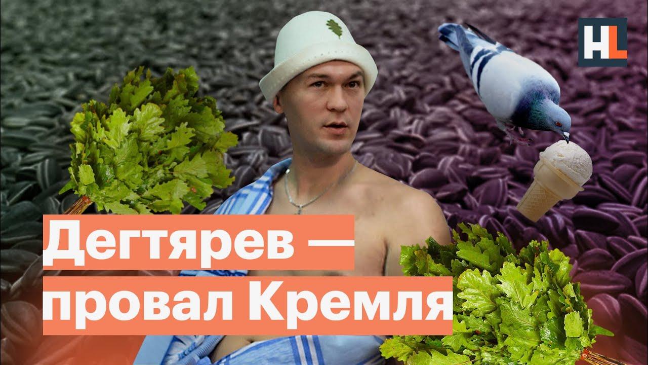 Дегтярев в Хабаровске: фокус не прошел