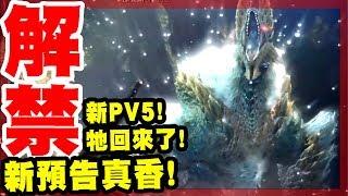 【魔物獵人世界冰原MHWI】這預告片的內容香到一個爆炸阿!該下單啦!各位!