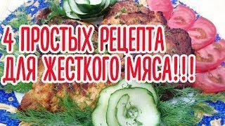 4 простых рецепта маринада для жёсткого мяса!