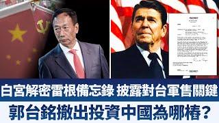 郭台銘逐步出脫中國投資 辭鴻海選總統為哪樁?|「讓台灣抗衡中共威脅!」解密雷根總統備忘錄|晚間8點新聞【2019年9月18日】|新唐人亞太電視