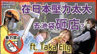 【東京池袋景點推薦】疫情讓日本人壓力很大?另類的一日約會行程|日本旅遊 ft. Taka Elly【KYON&Ai】