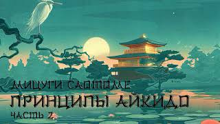 Мицуги Саотоме. Принципы Айкидо Аудиокнига. Часть 2