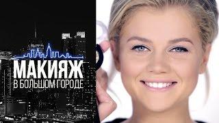 Макияж в большом городе: Как сделать идеальный smoky eyes за 15 секунд