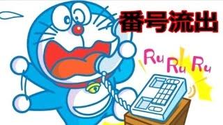 今ならドラえもんと電話できるらしいぞ!!! 【電話番号流出】 thumbnail