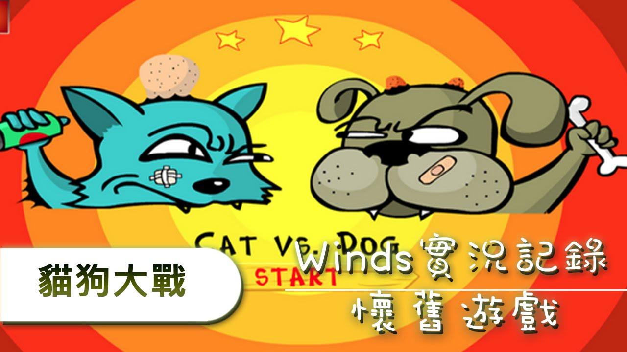 【Winds】經典遊戲!貓狗大戰~和Awei來個真男人單挑 (๑•̀ㅂ•́)و - YouTube