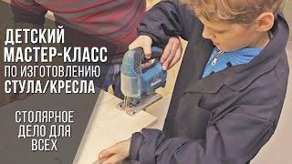 Детский мастер-класс - изготовление стула | Дар Труда