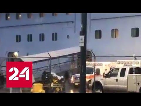 В Нью-Джерси четыре пассажира круизного лайнера госпитализированы с подозрением на коронавирус - Р…