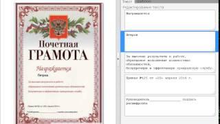 Графический редактор ONLINE Грамоты, Дипломы, Благодарности(, 2014-08-23T12:40:40.000Z)
