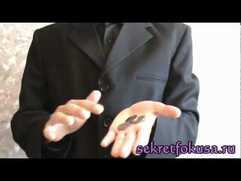 Фокус - 3 монеты (секрет фокуса)