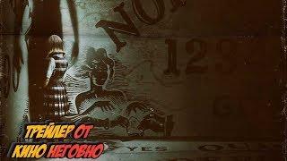 Русский трейлер - Уиджи: Проклятие доски дьявола