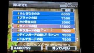 テリーのワンダーランド3D 裏技・小ワザ(簡単)