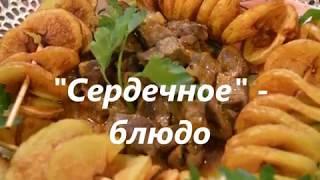 видео Рецепты приготовления говяжьего сердца в домашних условиях