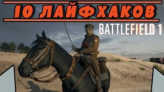 10 ЛАЙФХАКОВ | BATTLEFIELD 1