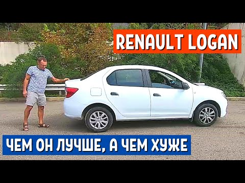 ПРАВДА о Renault Logan 2019 года 1.6 АКПП - 1 часть. Первая машина - Рено Логан Автомат. АвтоХозяин