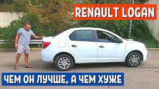 Renault Logan 2019 года 1.6 АКПП Автомат - Типтроник | Отзыв Владельца от канала АвтоХозяин