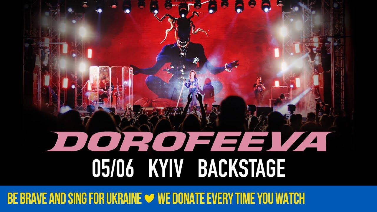 DOROFEEVA – dofamin (Сoncert in Kyiv 2021)